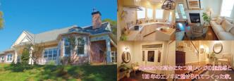 自然豊かな高台にたつ総レンガの重量感と100年のエノキに魅せられてつくった家。