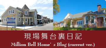 現場舞台裏日記 Million Bell Home's Blog (current ver.)